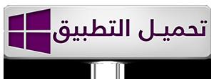 تحميل قارئ قرطبة للكتب الإلكترونية